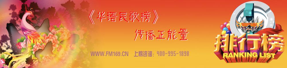 华语音乐民歌榜